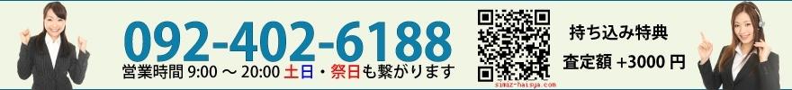 清水モータース廃車受付番号 092-402-6188